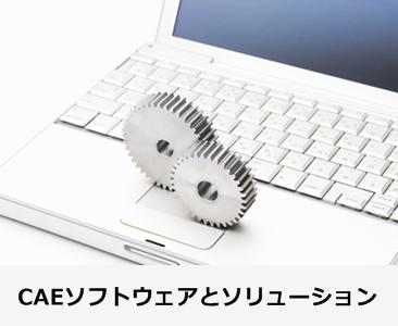 CAEソフトウェア